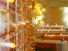 Новогодние корпоративы в кафе «Манго»