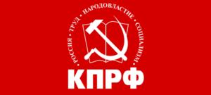 Коммунисты определились в отношении инициативы по созданию нацпарка