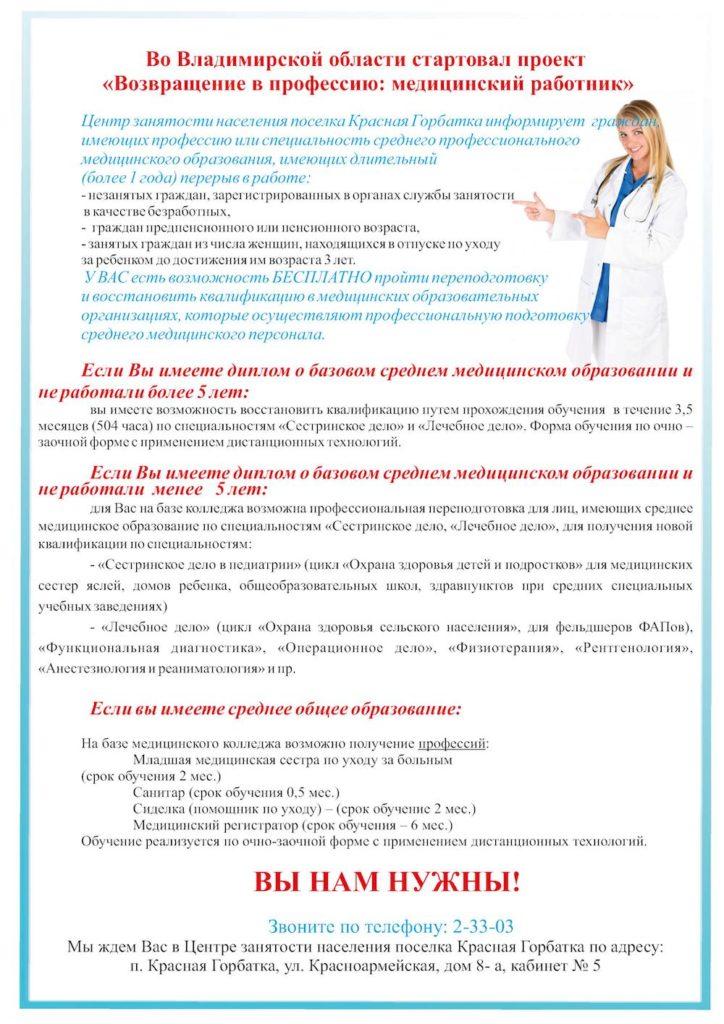 «Возвращение в профессию: медицинский работник»