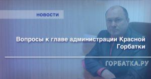 Вопросы к главе администрации Красной Горбатки