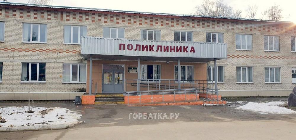 Проясним ситуацию по поводу закрытия поликлиники в Красной Горбатке