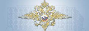 Отделение МВД России по Селивановскому району информирует