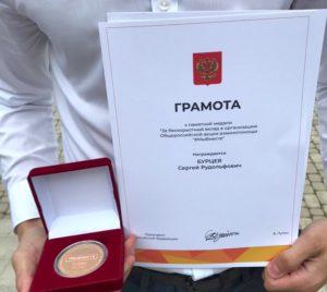 Сергей Бурцев награжден памятной государственной медалью
