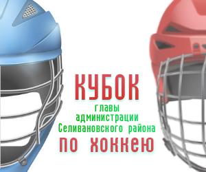 Кубок главы администрации Селивановского района по хоккею