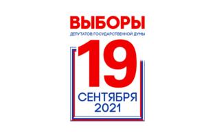 19 сентября — завершающий день голосования